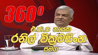 360 with Ranil Wickremesinghe (30 07 2020) Thumbnail