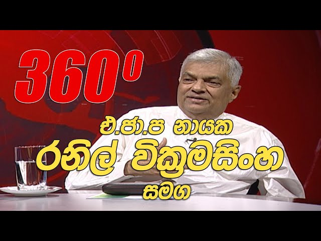 360 with Ranil Wickremesinghe (30 07 2020)