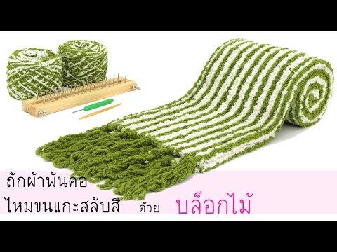 ถักผ้าพันคอไหมขนแกะสลับสีด้วยบล็อกไม้ตะปู