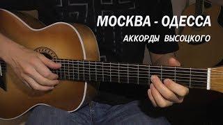 Москва - Одесса. Аккорды Высоцкого