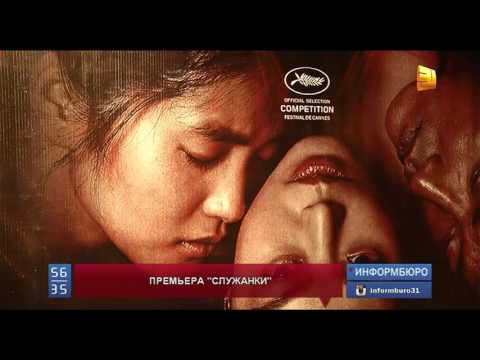 """На казахстанские экраны вышла провокационная корейская лента """"Служанка"""""""