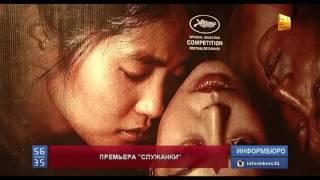 На казахстанские экраны вышла провокационная корейская лента
