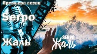 Serpo-Жаль