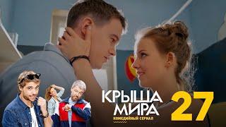 крыша мира   Сезон 2   Серия 7 27 серия   русская комедия 2017 HD