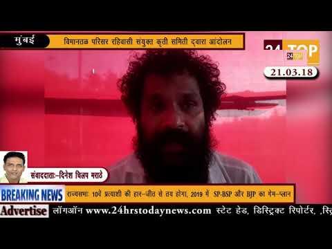 24hrstoday Breaking News:- मांगों को लेकर आंदोलन Report by Dinesh Chilap Marathe