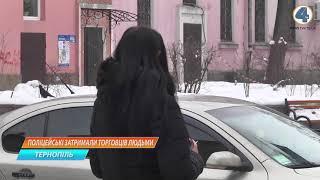 На Тернопільщині затримано студентів, які торгували людьми