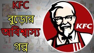 KFC বুড়োর অবিশ্বাস্যকর গল্প - KFC Founder Colonel Sanders Biography in Bengali thumbnail