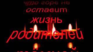 Всемирный день памяти умерших детей(, 2015-11-07T19:04:45.000Z)