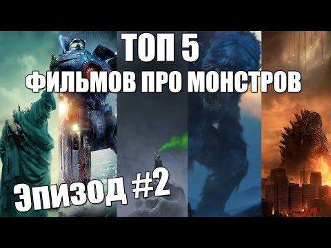 Топ 5 фильмов про Монстров | Эпизод #2