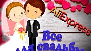 видео Свадебные аксессуары