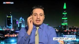 اليمن... تغيير بانتظار التأثير