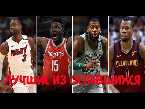 ТОП 10 Свободных агентов НБА: Лучшие из оставшихся