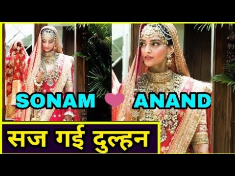Sonam Kapoor-Anand Ahuja wedding: First picture of the Bride is out,Sonam Kapoor Wedding Video