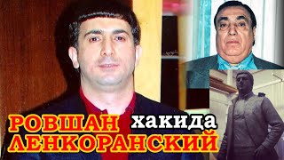 РОВШАН ЛЕНКОРАНСКИЙ ВОР В ЗАКОНЕ  ХАКИДА, Rovsen lenkeranski,