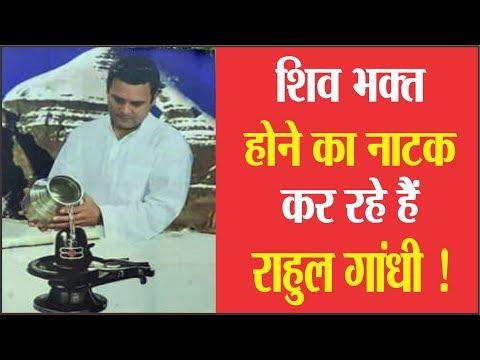 बड़ा खुलासा , शिव भक्त होने का नाटक कर रहे हैं राहुल गाँधी !