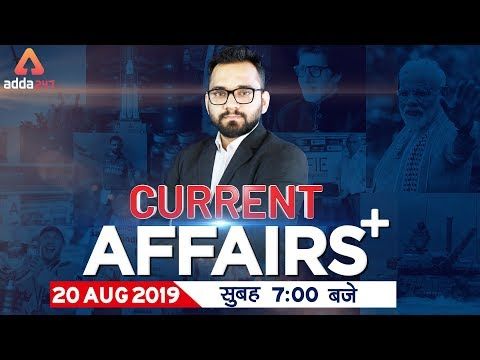Current Affairs | 20 August 2019 | Current Affairs Plus for  UPSC, IAS, RRB, NTPC, SSC, BANKING