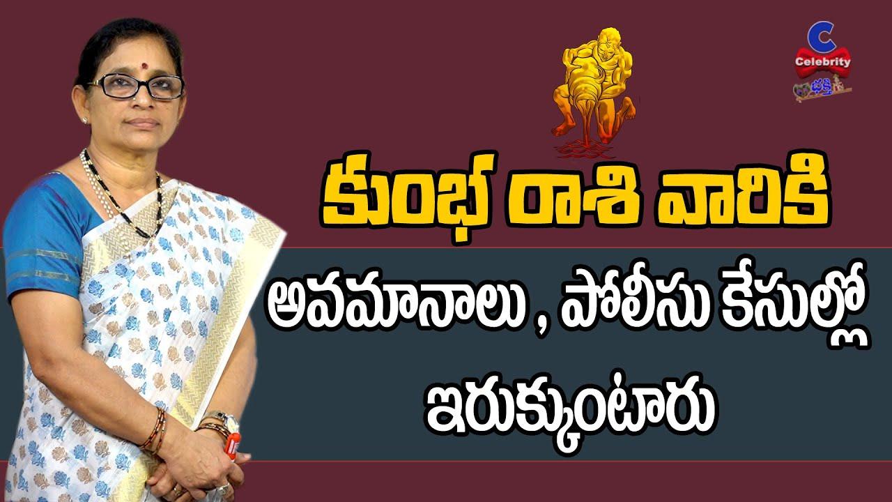 కుంభరాశి-Kumba Rasi Phalalu July 2020 Telugu(16to30) |Rasi Phalalu July 2020|Aquarius Horoscope 2020