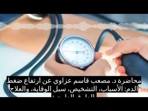 ارتفاع ضغط الدم: الأسباب، التشخيص، سبل الوقاية، والعلاج بالطرق الطبيعية - نشر قبل 2 ساعة