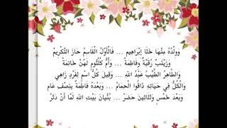 متن الأرجوزة الميئية في ذكر حال أشرف البرية   لابن أبي العز رحمه الله   YouTube