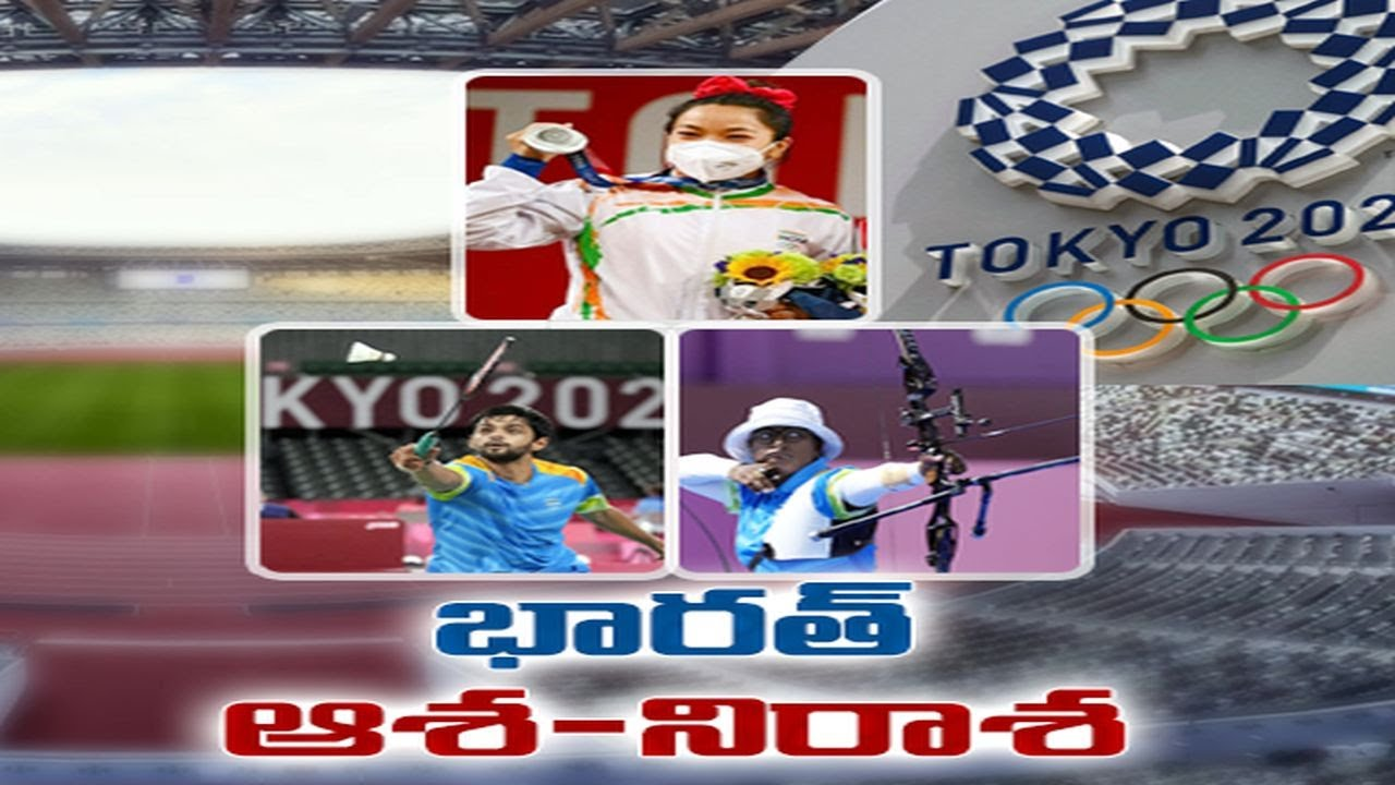 Good & Bad Performance of Indian Athletes   in Tokyo Olympics 1st Day