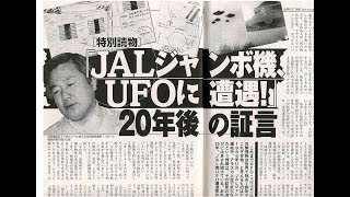 29--アラスカ巨大UFO事件(1986)---Ngo未来大学院=NFS=NGO FUTURE SCHOOL