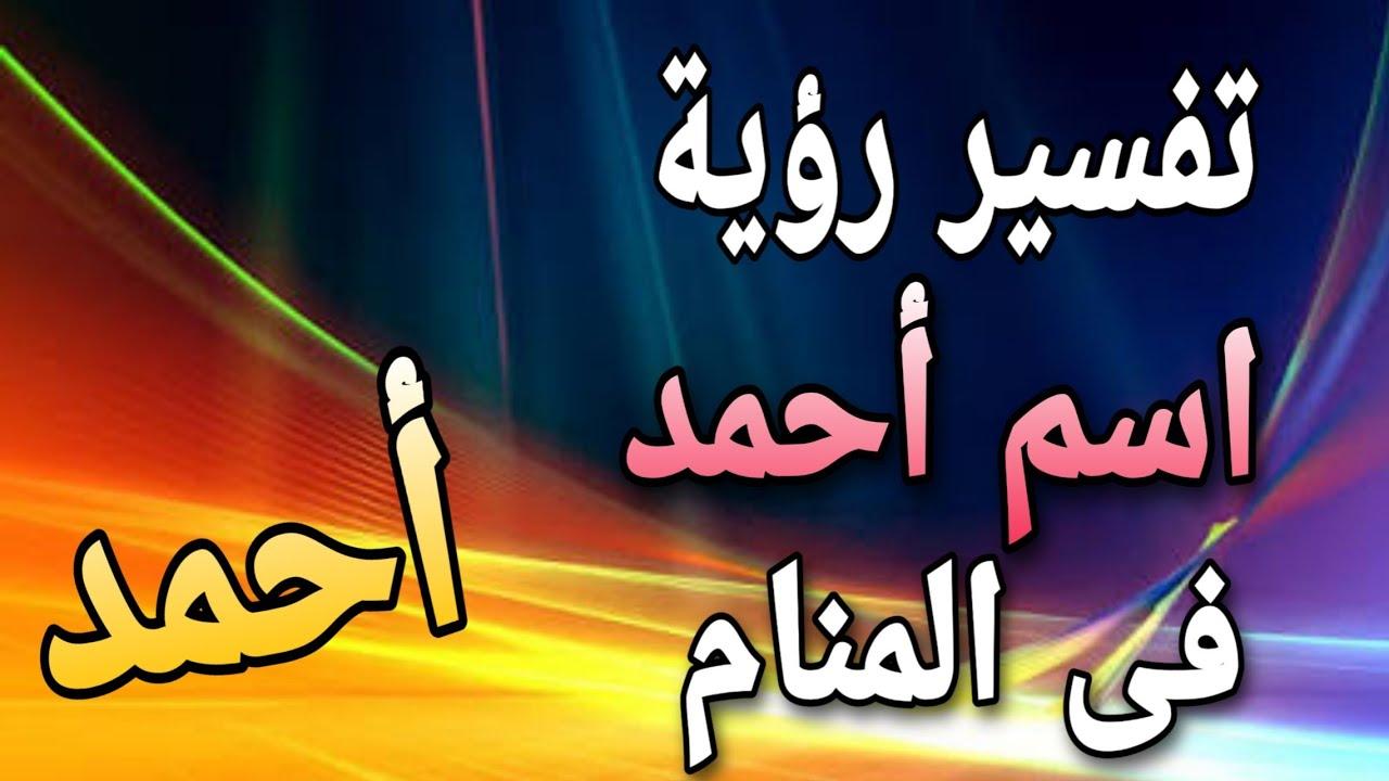 تفسير اسم أحمد فى المنام ما معنى رؤية اسم أحمد فى الحلم Youtube