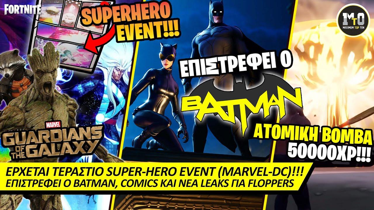 ΕΠΙΣΤΡΕΦΕΙ Ο BATMAN & ΑΛΛΟΙ ΣΟΥΠΕΡΗΡΩΕΣ (DC - MARVEL EVENT) 🚀😱🦸♂️ - COMICS, ΕΠΙΣΤΡΕΦΕΙ Ο ΕΞΩΓΗΙΝΟΣ