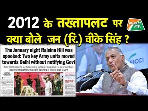 Exclusive: 2012 के सैन्य तख्तापलट पर सबसे बड़ा खुलासा !| Bharat Tak