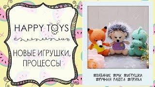 Нові іграшки | процеси | В'ЯЗАННЯ