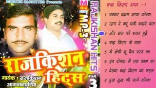 Rajkishan Hits Chandrakiran Bhag1  || चन्द्रकिरण || राजकिशन हिट्स  || Haryanvi Ragni