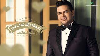 Hatem Al Iraqi ... Shogy Elak Mo Aady - With Lyrics | حاتم العراقي ... شوقي الك موعادي - بالكلمات