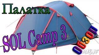 Палатка SOL CAMP 3 (обзор)<