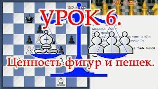 Ценность фигур и пешек в шахматах - Урок 6 для начинающих.
