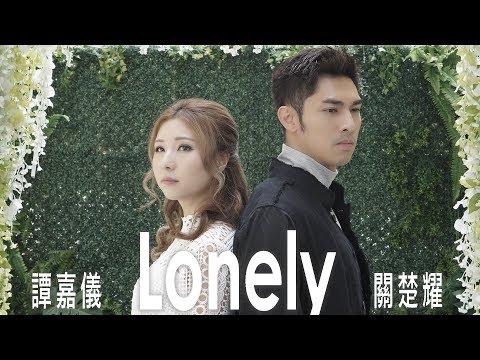 關楚耀 Kelvin & 譚嘉儀 Kayee - Lonely (廣東合唱版) Official MV