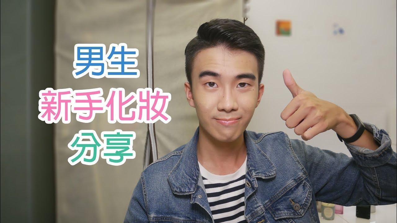 男生新手化妝,痘痘肌零妝感日常妝容分享 SHINLI - YouTube