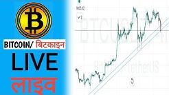 Bitcoin/ बिटकाइन Price Update || Live / लाइव  हिन्दी मे