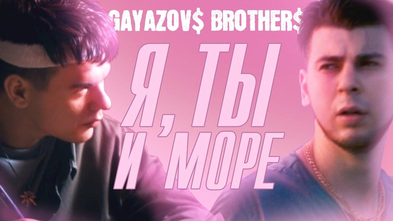 GAYAZOV BROTHER  Я ТЫ и МОРЕ  Official Music Video