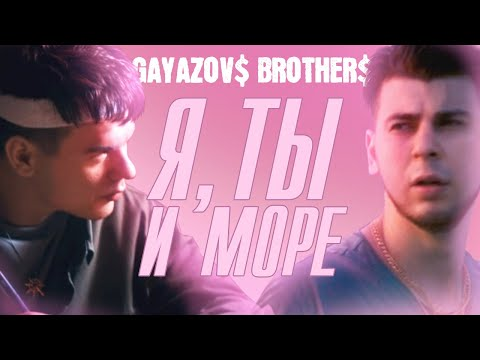 GAYAZOV$ BROTHER$ - Я, ТЫ и МОРЕ | Official Music Video