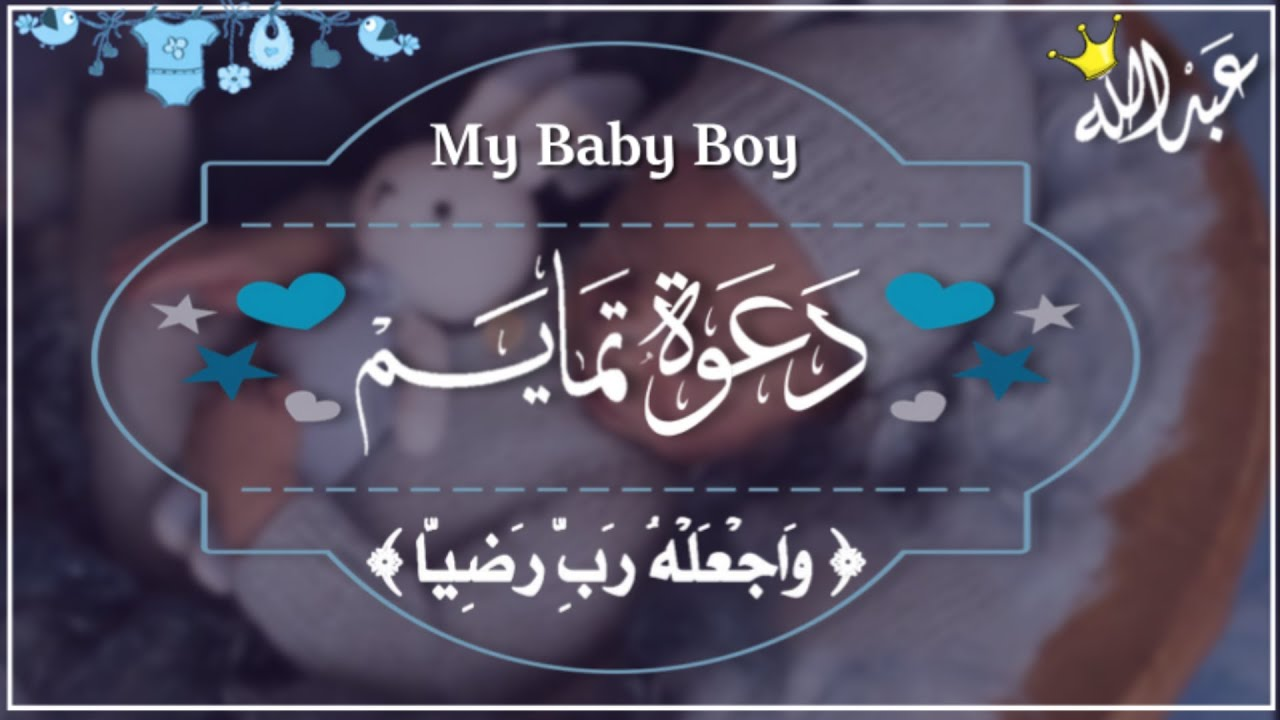 جديد دعوة سابع تمايم باسم عبدالله 2020 انستقرام Thanaa Store Youtube