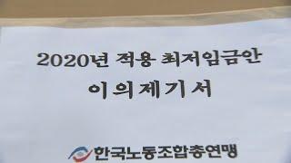 """민주노총 """"내년도 최저임금 위법"""" 취소 소송 / 연합뉴…"""