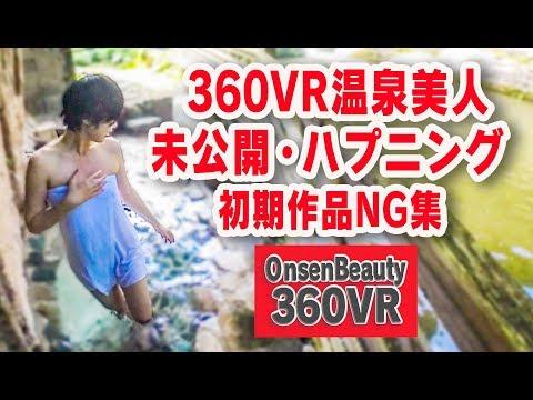未公開・ハプニングシーン満載!初期作品NG集【360VR温泉美人】(4K高画質)#64 公開動画60本超え記念 360VR Video Japan's onsen