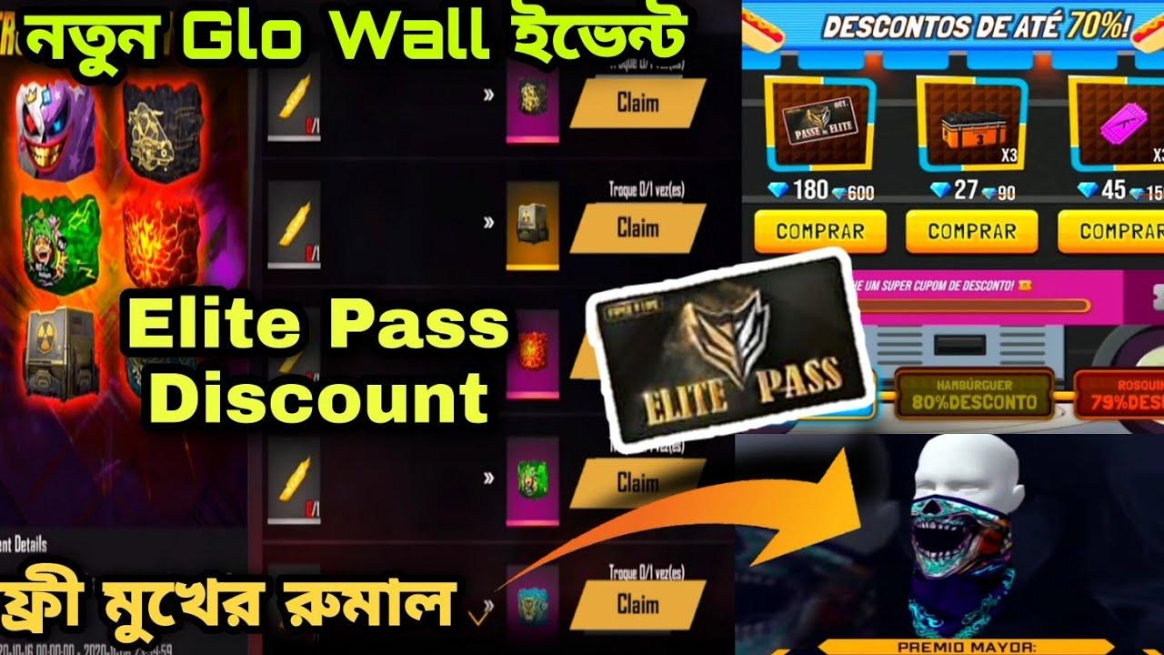 Elite Pass Discount পাবে সবাই, Glo wall skin ইভেন্ট আসছে । মুখের রুমার একদম ফ্রী তে পাবে।