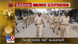 Corona News Express @ 8AM: Latest Updates On Coronavirus Across Karnataka