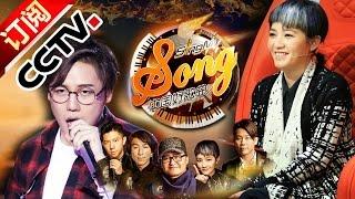 【官方整片超清版】《中国好歌曲》第三季 第1期 20160129 Sing My Song 范晓萱被表白,羽凡为学员录视频下跪 | CCTV