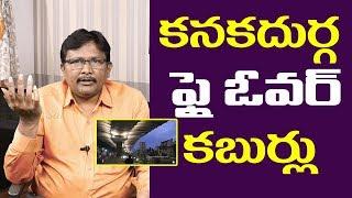 Babu Angry On Centre About Fly Over | కనకదుర్గ ఫ్లై ఓవర్ కబుర్లు