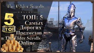 TOP 5: Самых Дорогих Предметов   The Elder Scrolls Online