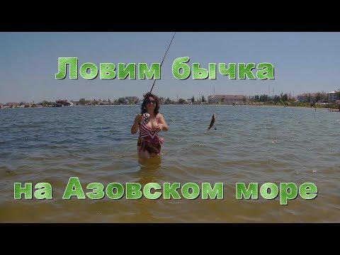 Увлекательная рыбалка на бычка. Азовское море.
