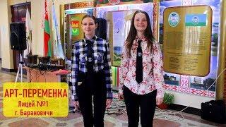 Арт-переменка в лицее №1 г. Барановичи