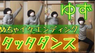 めちゃイケのエンディングダンス、ゆずのタッタダンスを踊りました! リ...