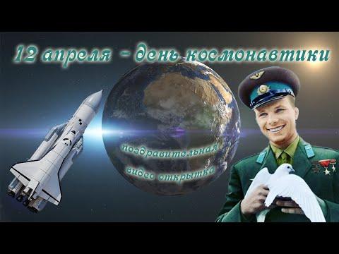 Поздравительная видео открытка с днем космонавтики 12 апреля
